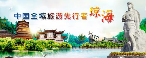 中国全域旅游先行者