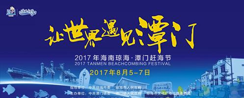 2017潭门赶海节