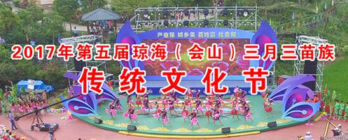 2017年第五届琼海(会山)三月三苗族传统文化节