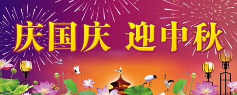 2017年国庆中秋游琼海